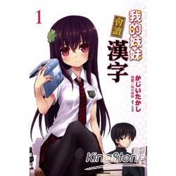 我的妹妹會讀漢字 01