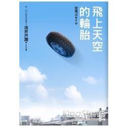 飛上天空的輪胎-《半澤直樹》原創作者在台唯一作品