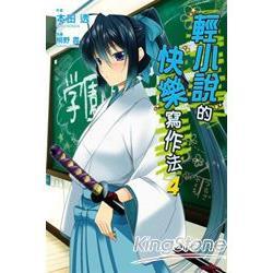 輕小說的快樂寫作法^(04^)