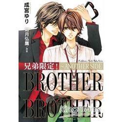 兄弟限定!BROTHER×BROTHER~ANOTHER SIDE~