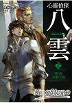 心靈偵探八雲(02)靈魂相繫之物