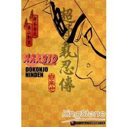 火影忍者NARUTO(小說版)超骨氣忍傳