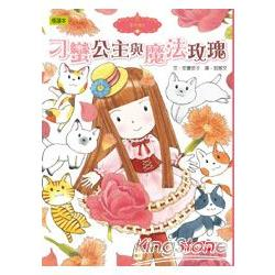 香草魔女10:刁蠻公主與魔法玫瑰