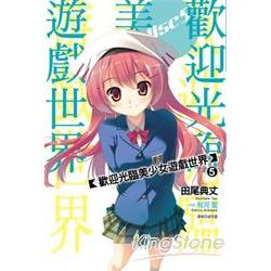 光臨美少女遊戲世界^(05^)