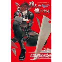 罪人與龍共舞(04)