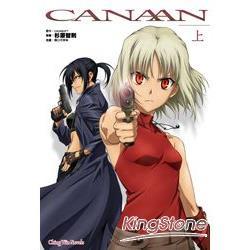 CANAAN(上)