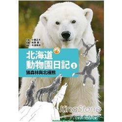 Wingbooks北海道動物園日記1狼森林與北極熊