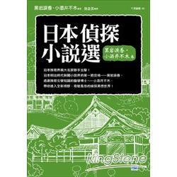 日本偵探小說選 黑岩淚香‧小酒井不木卷