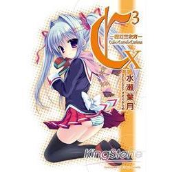 C3~魔幻三次方~ 10