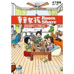 東京女孩Room Share