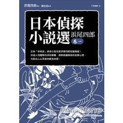 日本偵探小說選 尾四郎卷一