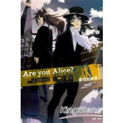 Are you Alice?你是愛麗絲?(小說版)02:獻給你的世界
