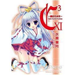 C3~魔幻三次方~ 11