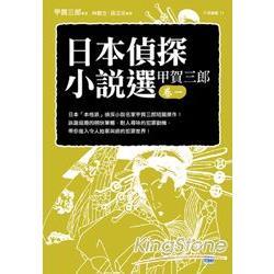 日本偵探小說選 甲賀三郎卷一