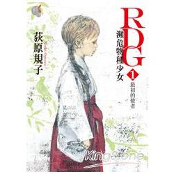 RDG1瀕危物種少女最初的使者