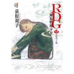 RDG2瀕危物種少女初次上妝