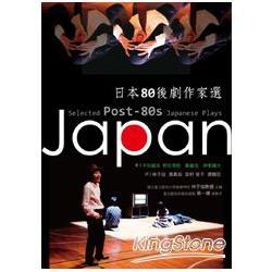 日本80後劇作家選 =Selected post-80s Japanese plays(另開視窗)