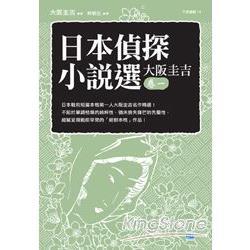 日本偵探小說選 大阪圭吉卷一