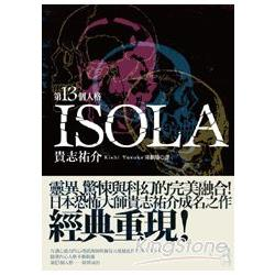 第十三個人格 ISOLA(全)