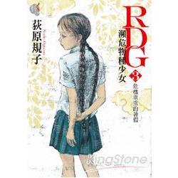 RDG3 瀕危物種少女 危機重重的暑假