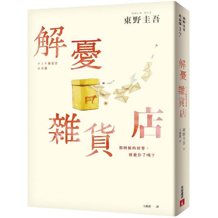 <span>解憂雜貨店