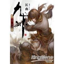 九州 第五卷:一生之盟
