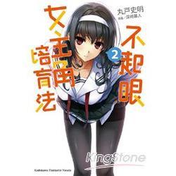 不起眼女主角培育法 (2)
