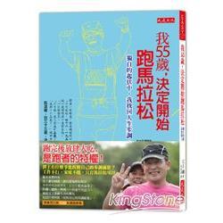 我55歲,決定開始跑馬拉松 : 獨自的起伏中,我找回人生步調,你呢? /