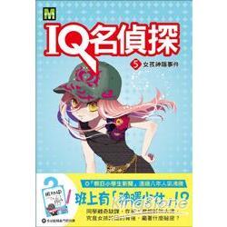 IQ名偵探5:女孩神隱事件