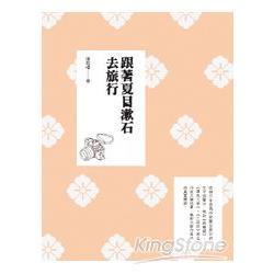跟著夏目漱石去旅行