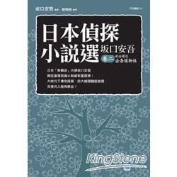 日本偵探小說選 口安吾卷二 明治開化安吾捕物帖