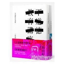 三島由紀夫人生講座 (2冊套書   不道德教育講座+新戀愛講座 )