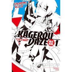 KAGEROU DAZE陽炎眩亂 (1) In A Daze