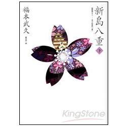 新島八重(下):NHK年度大戲《八重之櫻》日本奇女子的波瀾故事