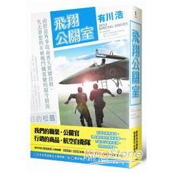 飛翔公關室:日劇公關室愛情原著小說