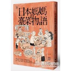日本媽媽的臺菜物語