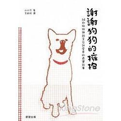 謝謝狗狗的擁抱:14則狗狗與飼主互訴愛意的真實故事