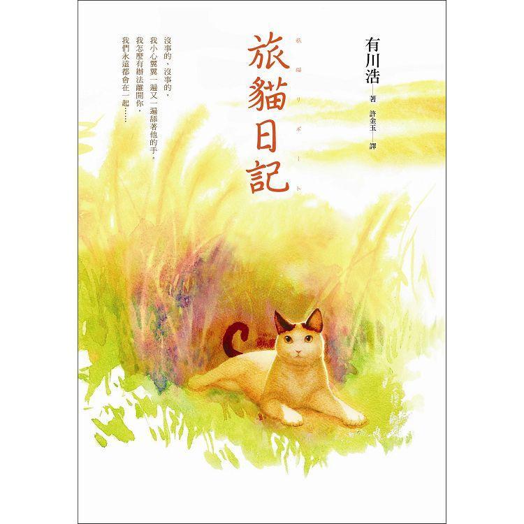 旅貓日記 /