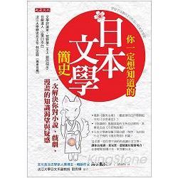你一定想知道的日本文學簡史 : 一次解決你對小說、戲劇、漫畫的知識渴望與疑惑 /