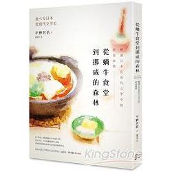 從蝸牛食堂到挪威的森林:解讀日本近現代文學中的飲食象徵