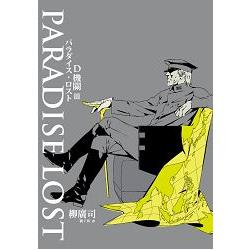D機關. 3, Paradise lost /
