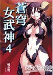 蒼穹女武神 4