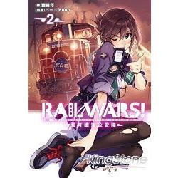 RAIL WARS!國有鐵道公安隊^(02^)