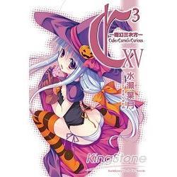 C3~魔幻三次方~ 15