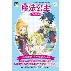 魔法公主5-8套書