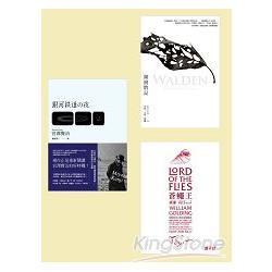 世界經典小說亙古套書RR002+3+TN181