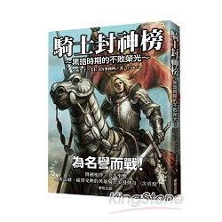 騎士封神榜:黑暗時期的不敗榮光