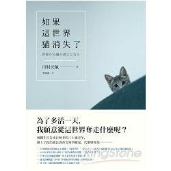 如果這世界猫消失了