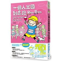 一個人出國到處跑Run Run:高木直子的海外歡樂馬拉松