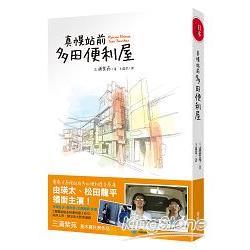 真幌站前多田便利屋 /